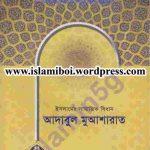 আদাবুল মুআশারাত pdf বই ডাউনলোড
