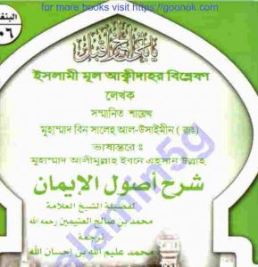 ইসলামী মূল আক্বীদাহর বিশ্লেষণ pdf বই ডাউনলোড