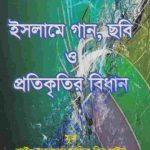 ইসলামে গান ছবি প্রতিকৃতির বিধান pdf বই ডাউনলোড