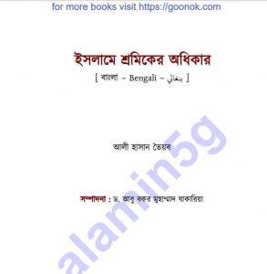 ইসলামে শ্রমিকের অধিকার pdf বই ডাউনলোড