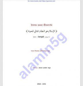 ইসলাম অনন্য জীবনদর্শন pdf বই ডাউনলোড