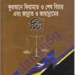কুরআনে কেয়ামত ও শেষ বিচার pdf বই ডাউনলোড