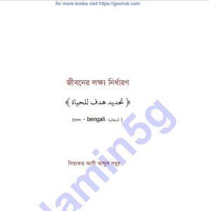 জীবনের লক্ষ্য নির্ধারণ pdf বই ডাউনলোড