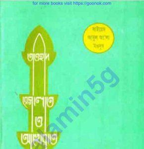 তাওহীদ রেসালাত ও আখেরাত pdf বই ডাউনলোড