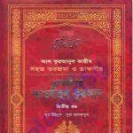 তাফসীরে তাওযীহুল কুরআন ২য় খন্ড  pdf বই ডাউনলোড