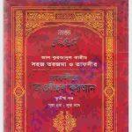 তাফসীরে তাওযীহুল কুরআন ৩য় খন্ড pdf বই ডাউনলোড