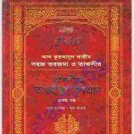 তাফসীরে তাওযীহুল কুরআন pdf বই ডাউনলোড