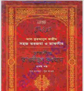 তাফসীরে তাওযীহুল কুরআন pdfবই ডাউনলোড