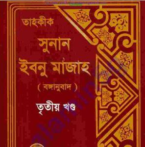 তাহকীক সুনান ইবনু মাজাহ ৩য় খন্ড pdf বই ডাউনলোড