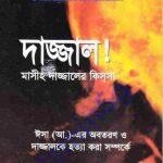 দাজ্জাল মাসীহ দাজ্জালে কিস্সা pdf বই ডাউনলোড