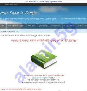 নামায সম্পর্কে ১৭০টি প্রশ্নোত্তর pdf বই ডাউনলোড
