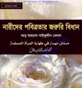 নারীদের পবিত্রতার জরুরী বিধান pdf বই ডাউনলোড