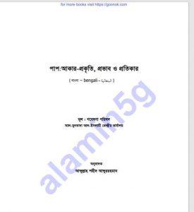 পাপ আকার-প্রকৃতি প্রভাব ও প্রতিকার pdf বই ডাউনলোড
