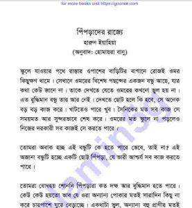 পিঁপড়াদের রাজ্যে pdf বই ডাউনলোড
