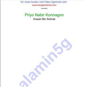 প্রিয় নবীর কন্যাগন pdf বই ডাউনলোড