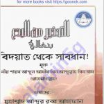 বিদআত থেকে সাবধান pdf বই ডাউনলোড