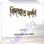 বিদআত দর্পণ pdf বই ডাউনলোড