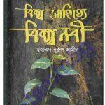 বিশ্ব সাহিত্যে বিশ্ব নবী pdf বই ডাউনলোড
