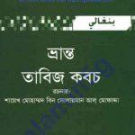 ভ্রান্ত তাবিজ কবচ pdf বই ডাউনলোড