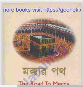 মক্কার পথ pdf বই ডাউনলোড