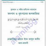 মদপান ও ধূমপানের অপকারিতা pdf বই ডাউনলোড