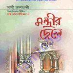 মন্ত্রীর ছেলে pdf বই ডাউনলোড