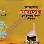 মাযহাব কি বিভিন্ন ভাগে বিভক্ত pdf বই ডাউনলোড