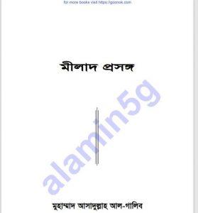 মীলাদ প্রসঙ্গ pdf বই ডাউনলোড