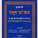 মুখতাসার যাদুল মাআদ pdf বই ডাউনলোড