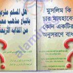 মুসলিম কি চার মাযহাবের pdf বই ডাউনলোড