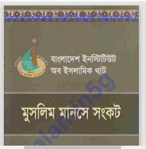 মুসলিম মানসে সংকট pdf বই ডাউনলোড