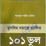 মুসলিম সমাজে প্রচলিত ১০১টি ভূল pdf বই ডাউনলোড
