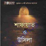 শাফায়াত ও উসিলা pdf বই ডাউনলোড