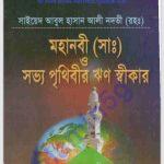 সভ্য পৃথিবীর ঋন স্বীকার pdf বই ডাউনলোড