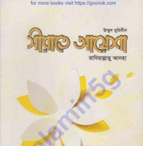সীরাতে আয়েশা রাযিয়াল্লাহু আনহা pdf বই ডাউনলোড