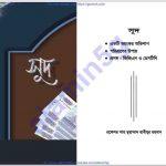 সূদ pdf বই ডাউনলোড