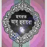হযরত আবূ হূরায়রা pdf বই ডাউনলোড