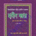 হাদিস সম্ভার pdf বই ডাউনলোড