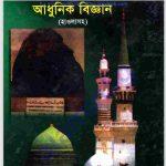হাদীসের নূর ও আধুনিক বিজ্ঞান pdf বই ডাউনলোড