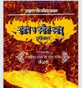 হারাম ও কবীরা গুনাহ দৃত্বীয়াংশ pdf বই ডাউনলোড