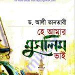 হে আমার মুসলিম ভাই pdf বই ডাউনলোড