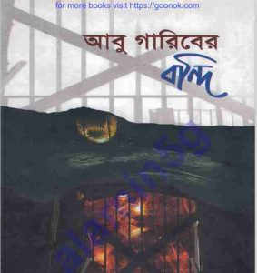 আবু গারিবের বন্দি pdf বই ডাউনলোড