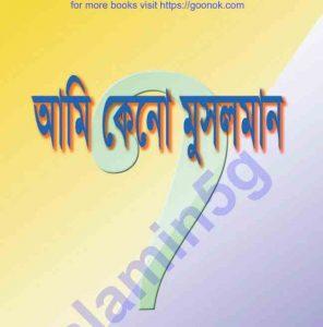 আমি কেনো মুসলমান pdf বই ডাউনলোড