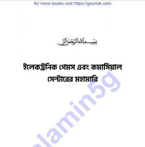 ইলেকট্রনিক গেমস এবং কমার্শিয়াল সেন্টারের মহামারী pdf