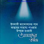 ইসলামী আন্দোলনের পথে pdf বই ডাউনলোড
