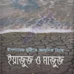 ইয়াজুজ  ও মাজুজ pdf বই ডাউনলোড