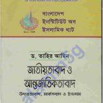 জাতীয়তাবাদ ও আন্তর্জাতিকতাবাদ pdf বই ডাউনলোড