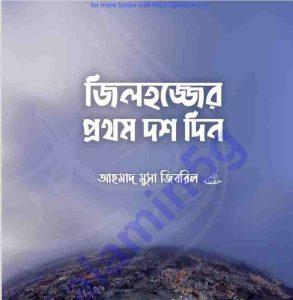 জিলহজ্জের প্রথম দশ দিন pdf বই ডাউনলোড