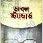 ডাবল স্ট্যান্ডার্ড pdf বই ডাউনলোড
