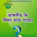 তাফসীর কি মিথ্যা হতে পারে pdf বই ডাউনলোড